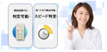 【抗体/PCR/抗原検査】キットのご案内(3,500円/個〜)※銀行振込可、検査種別により価格帯が異なります