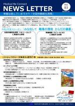準備は進んでいますか?!「全国労働衛生週間」(MBC NEWS LETTER:vol 03)