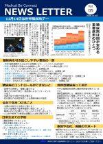 11月14日は世界糖尿病デー(MBC NEWS LETTER:vol 05)