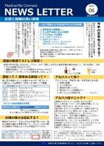 お酒と健康の良い関係(MBC NEWS LETTER:vol 06)