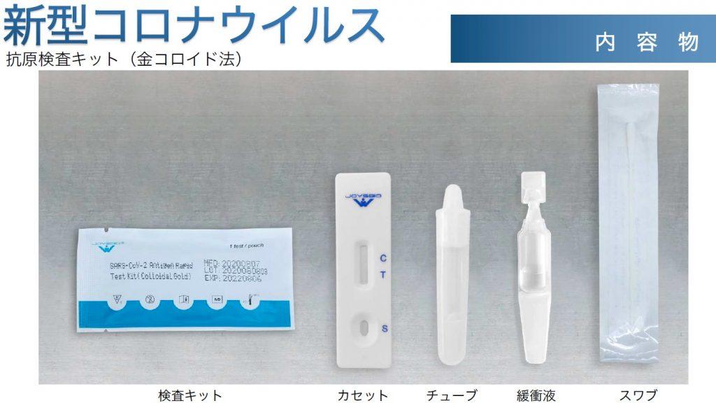 抗原検査キット、定性検査、内容物画像イメージ