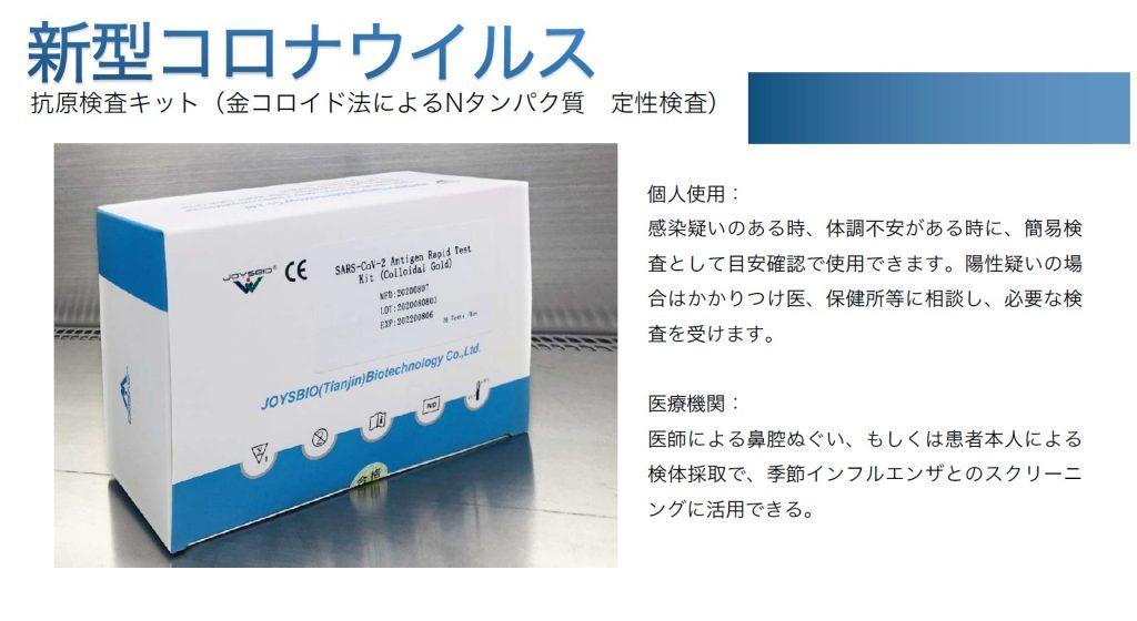 抗原検査キット、定性検査、画像イメージ