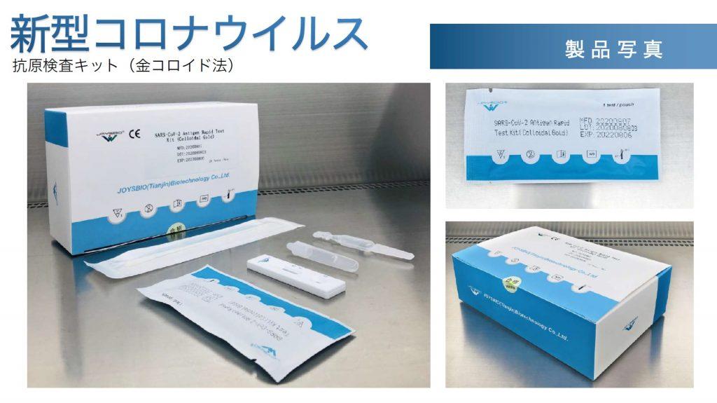 抗原検査キット、定性検査、製品画像イメージ