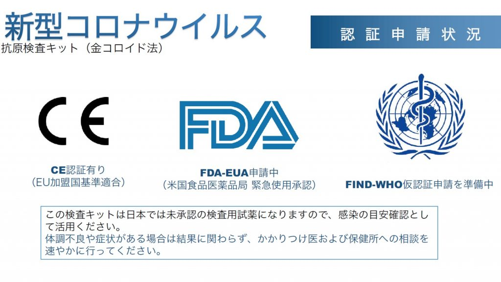 抗原検査キット、CE認証、FDA-EUA認証申請中、FIND-WHO仮認証準備中