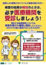 「東京都福祉保健局感染症対策部からのお知らせ」