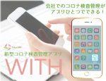従業員のコロナ検査管理アプリツール【WITH】のご紹介
