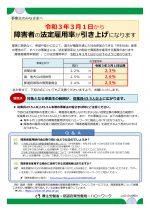 令和3年3月1日 障害者法定雇用率引上げ (MBC NEWS LETTER:vol 09)