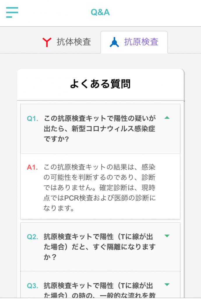 コロナ検査管理アプリ利用手順5