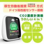 【厚労省推奨センサー搭載】二酸化炭素測定器 エアークオリティーモニター