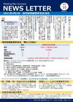 2021年4月1日高年齢者雇用安定法 改正(MBC NEWS LETTER:vol 10)