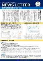 良質な睡眠は朝からつくる(MBC NEWS LETTER:vol 11)
